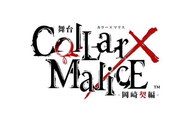 高崎翔太、出口亜梨沙、富田翔の出演が決定! 舞台『Collar×Malice -岡崎契編-』第1弾キャスト発表