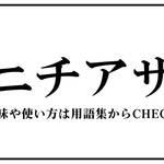 ニチアサ(にちあさ)