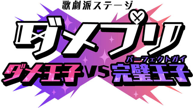 『歌劇派ステージ「ダメプリ」』第2弾の上演が2019年春に決定!