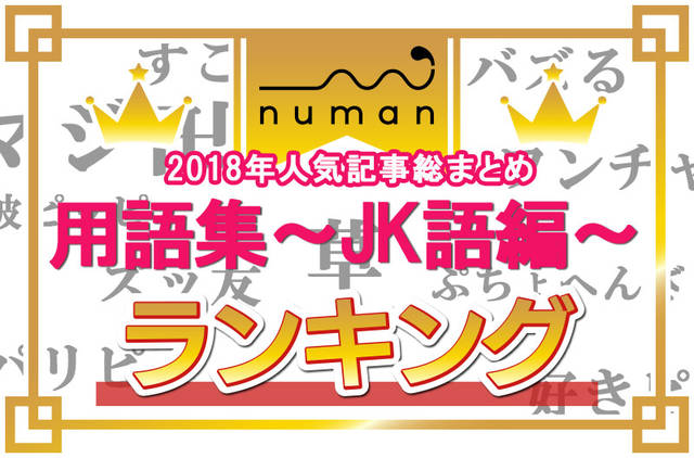"""【2018】用語集ランキング""""JK語(若者言葉)編""""発表! 2位は「すこ」、1位はアノ言葉"""