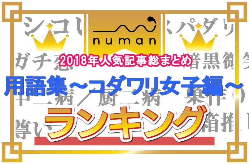 """【2018】用語集ランキング""""コダワリ女子編""""発表!2位は「中二病」、1位はまさかの…!"""