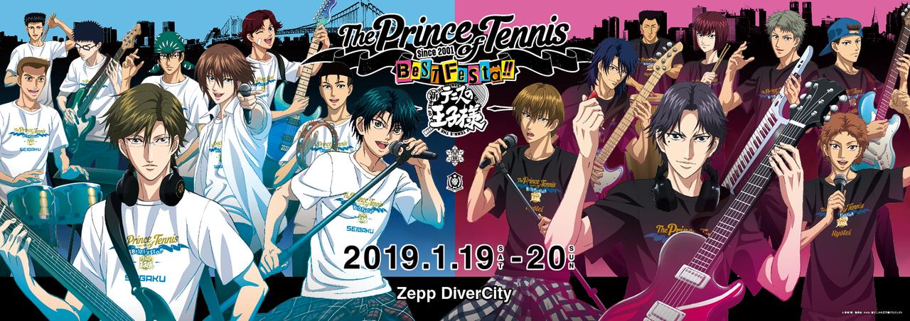 『テニプリ BEST FESTA!! 青学 vs 氷帝』キービジュアルが解禁! 事前通販サイトもOPEN