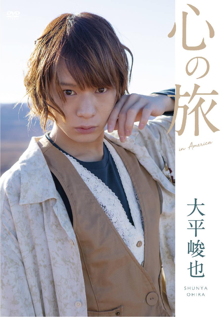 大平峻也、待望の1st DVD『心の旅』 12/25(火)発売決定!