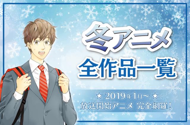 2019年冬アニメ全作品網羅!1月開始アニメ一覧【放送日順】