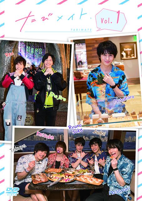 小澤廉&横井翔二郎が登壇! 『たびメイト』DVD第1巻発売記念イベント開催決定!!