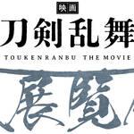 『映画刀剣乱舞』公開記念!大展覧会が東京・京都・愛知の3都市で開催決定!