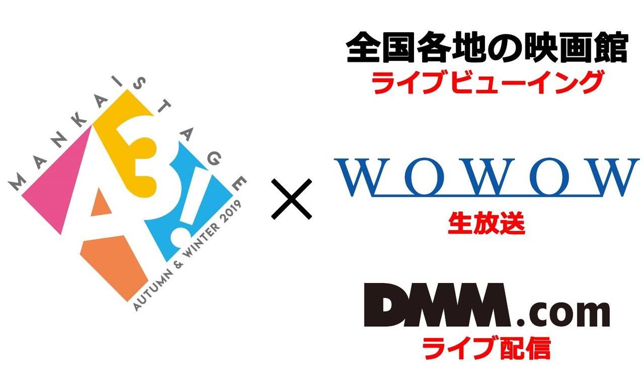 MANKAI STAGE『A3!』 2.5次元舞台作品史上初! 東京凱旋公演大千秋楽を同時生中継大決定!