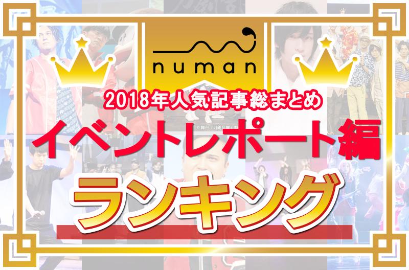 キャスト大暴れの『フェス松さん』が2位!大興奮の『ヒプマイ』LIVEも♪【イベントレポBEST10】