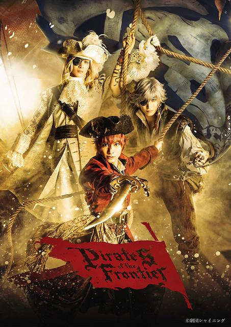 劇団シャイニング from うたの☆プリンスさまっ♪ 『Pirates of the Frontier』キービジュアル公開!