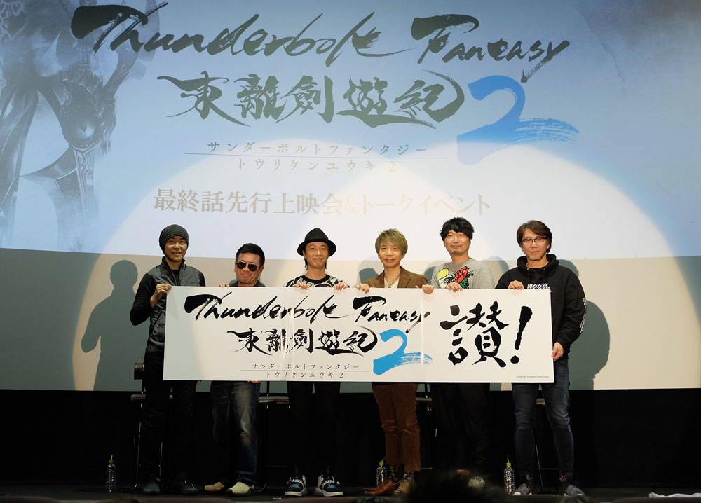 『Thunderbolt Fantasy 東離劍遊紀』第3期制作決定!