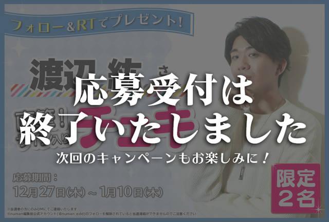 沼落ち5秒前!インタビュー 渡辺紘さんサイン入りチェキプレゼントキャンペーン