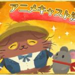 杉田智和が画家の猫に♪ゲーム『猫のニャッホ』TVアニメ化決定!
