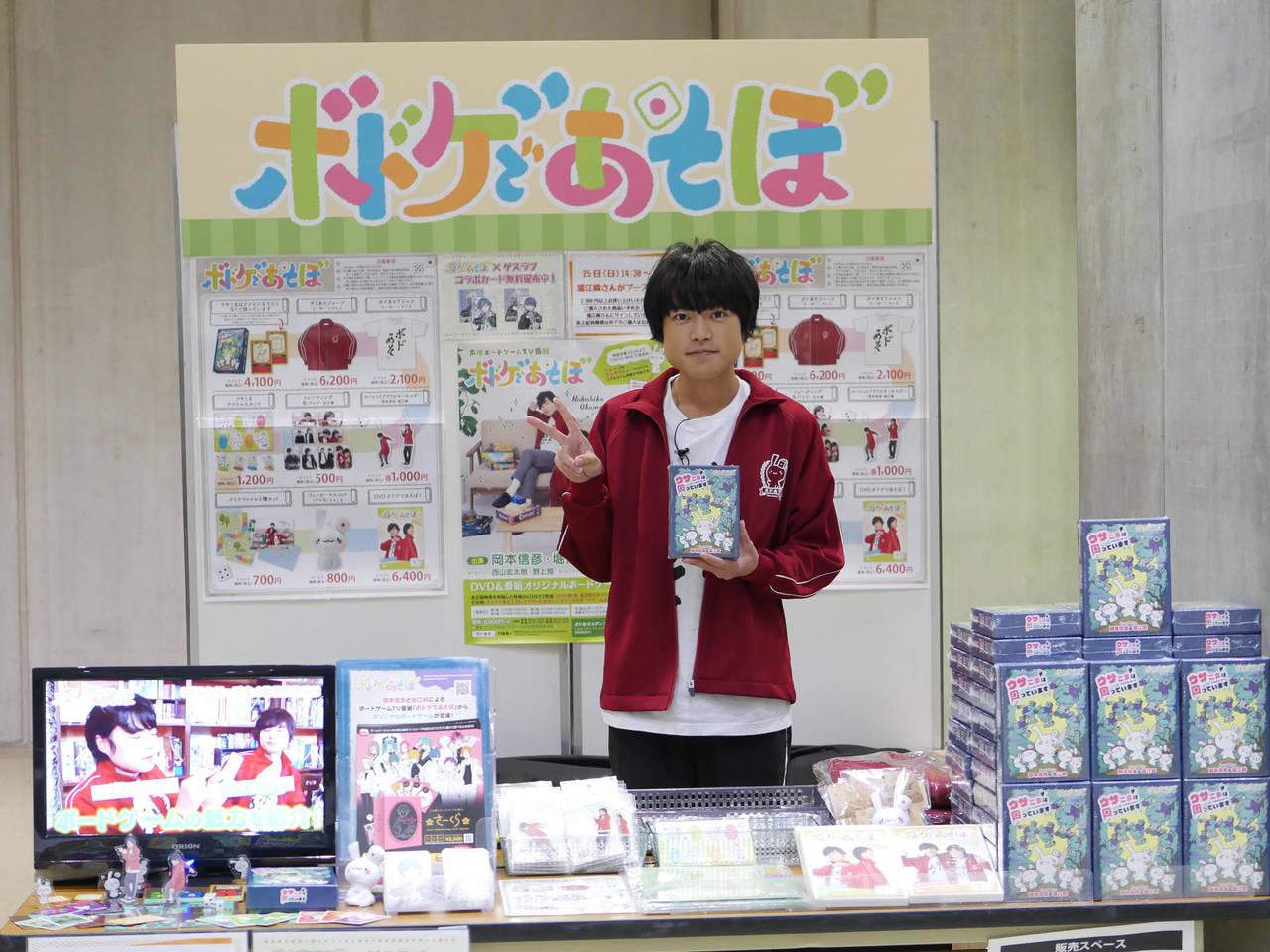 テレビ番組『ボドゲであそぼ』MC堀江瞬がゲームマーケットに登場! サイン会後のインタビューを公開