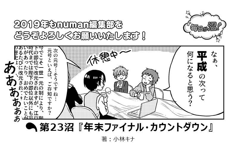 イケメン編集部員5人の日常コメディーマンガ『毎日が沼!』|第23沼『年末ファイナル・カウントダウン』