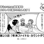 イケメン編集部員5人の日常コメディーマンガ『毎日が沼!』 第23沼『年末ファイナル・カウントダウン』
