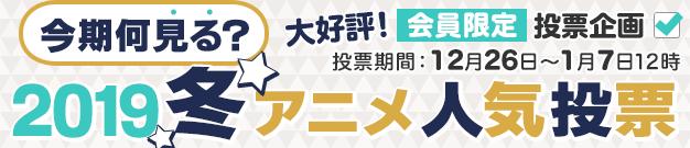 2019冬アニメ、今期は何観る?男女別・人気アニメ投票結果が発表!