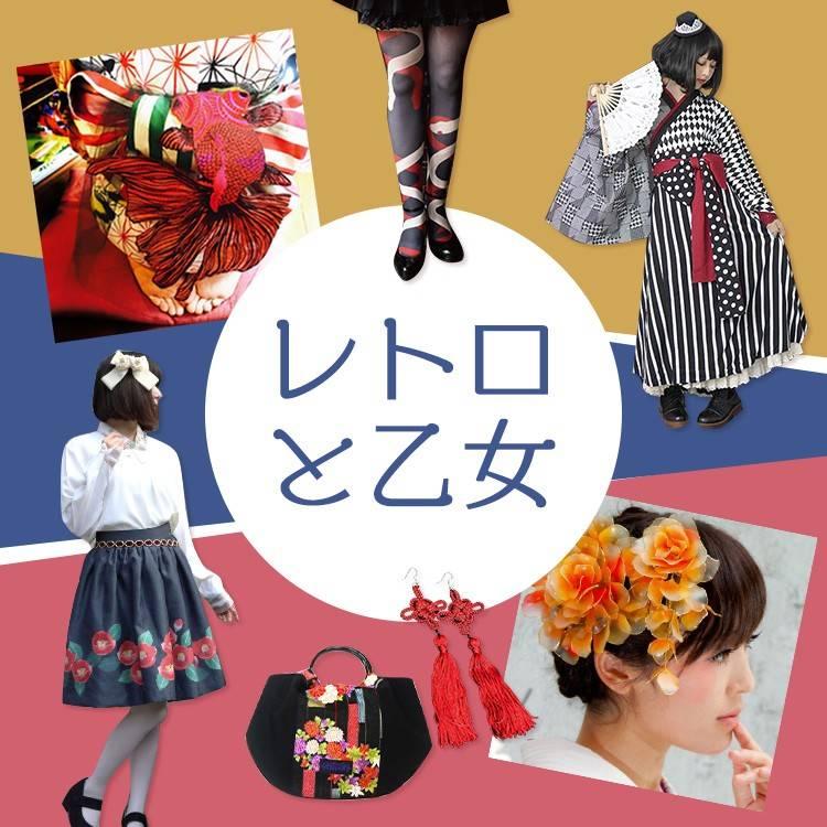 """【大正浪漫】過去にタイムスリップ!和を愉しむ""""レトロ""""と乙女グッズ"""
