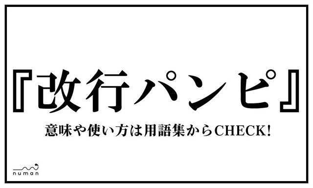 改行パンピ(かいぎょうぱんぴ)