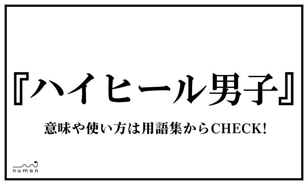 ハイヒール男子(はいひーるだんし)