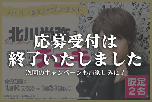 沼落ち5秒前!インタビュー 北川尚弥さんサイン入りチェキプレゼントキャンペーン