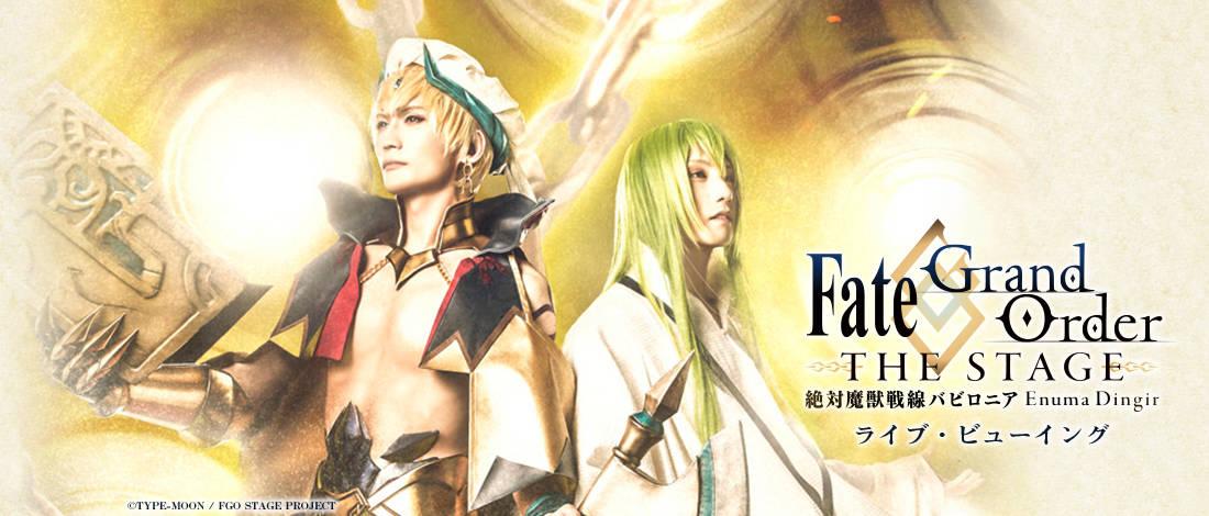 『Fate/Grand Order THE STAGE -絶対魔獣戦線バビロニア-』ライブ・ビューイング開催!