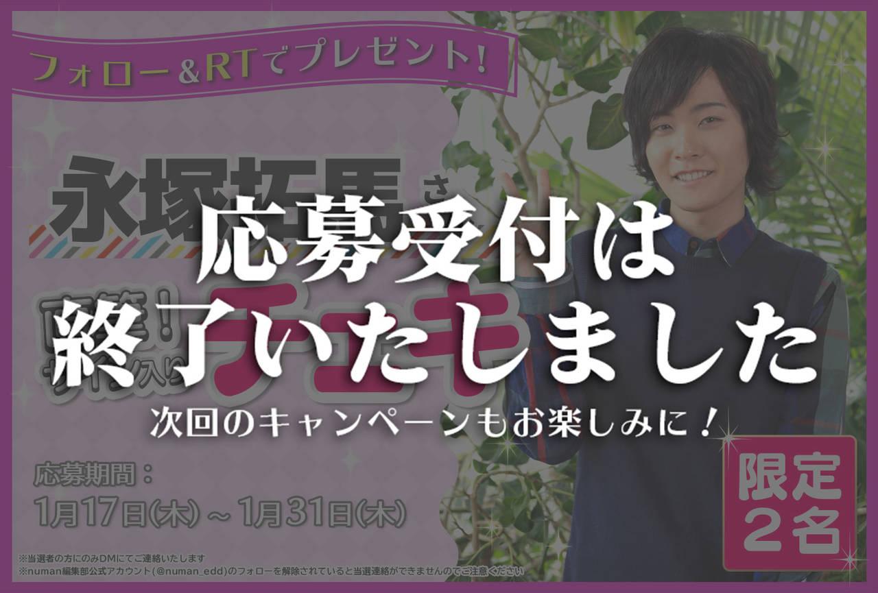 沼落ち5秒前!インタビュー 永塚拓馬さんサイン入りチェキプレゼントキャンペーン
