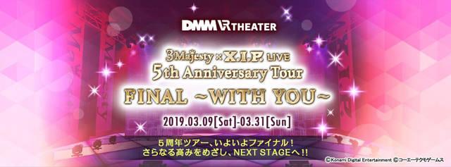 ときめきレストラン☆☆☆ライブ『3 Majesty × X.I.P. LIVE 5th Tour FINAL』イープラスプレオーダー受付開始!