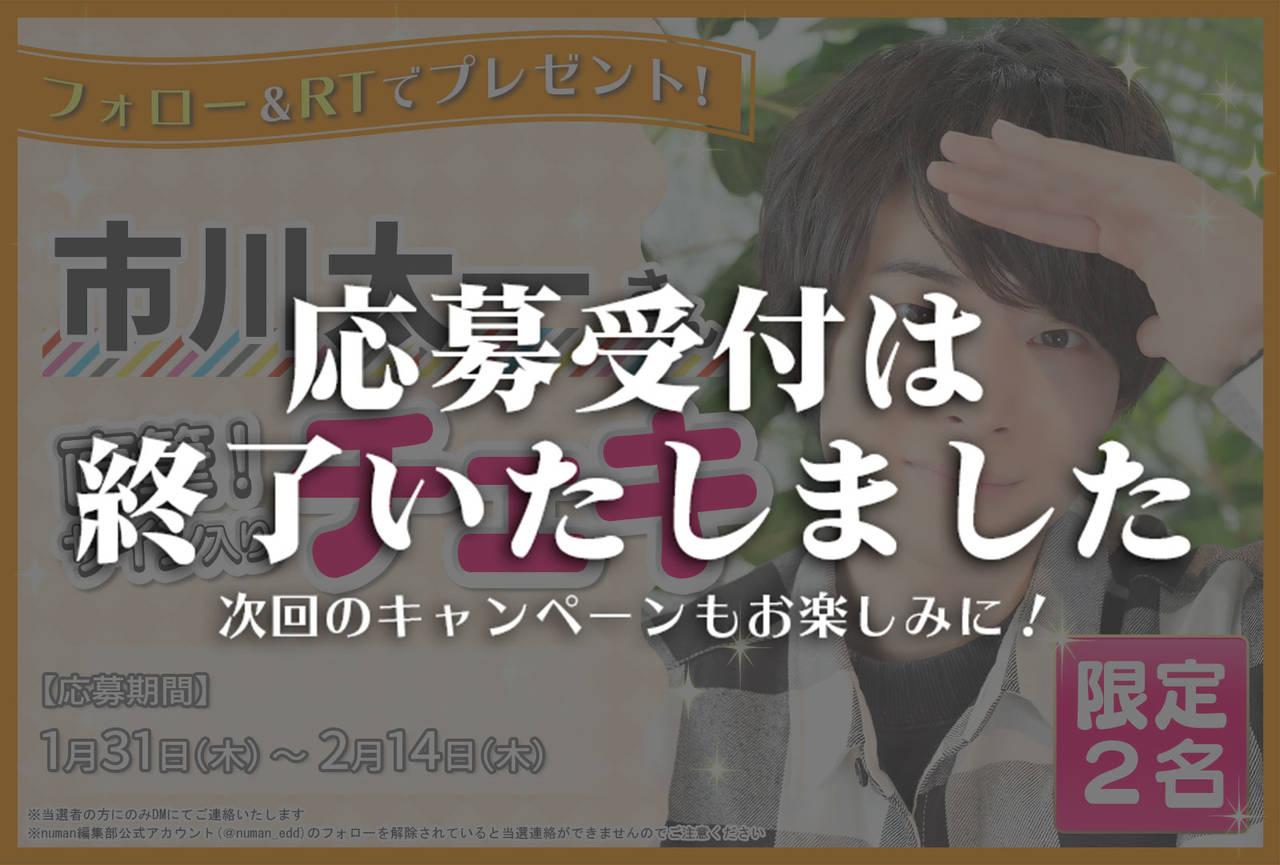沼落ち5秒前!インタビュー 市川太一さんサイン入りチェキプレゼントキャンペーン
