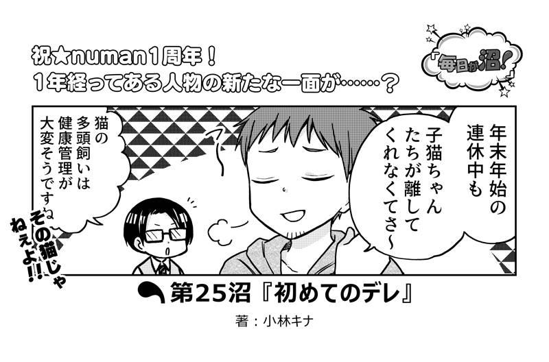 イケメン編集部員5人の日常コメディーマンガ『毎日が沼!』|第25沼『初めてのデレ』