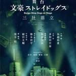 舞台『文豪ストレイドッグス』第3弾キャストに鳥越裕貴、多和田任益らが出演決定!