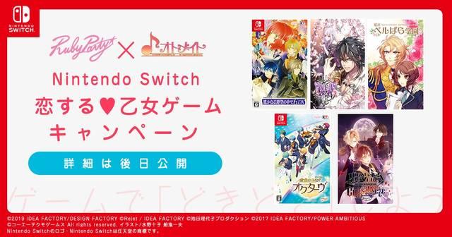 ネオロマンス×オトメイト『Nintendo Switch 恋する❤乙女ゲームキャンペーン』開催!