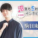 駒田航さん独占インタビュー│沼落ち5秒前!声優編【画像多数】