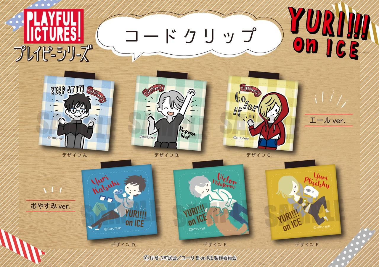 ほのぼのイラストが可愛い♡ 『ユーリ!!! on ICE』のコードクリップに新デザインが登場!