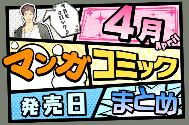おすすめマンガ・コミック発売日まとめ【最新刊情報を毎週月曜更新中!】
