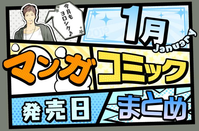 おすすめマンガ・コミック発売日【2019年1月まとめ】編集部レビューあり★