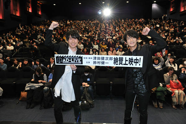 鈴村健一、津田健次郎の映画『ドキュメンターテイメント AD-LIVE』舞台挨拶レポートが到着!