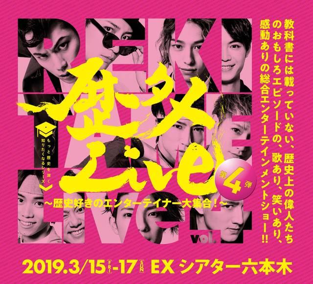 前山剛久さんのゲスト出演が決定!『歴タメLive~歴史好きのエンターテイナー大集合~第4弾』