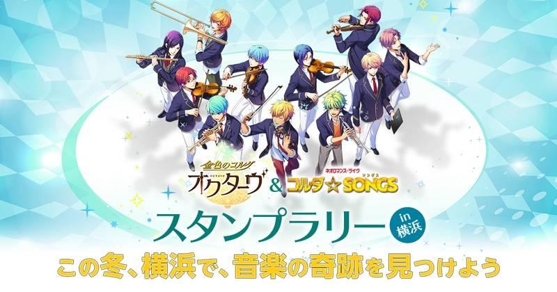 『金色のコルダ』が聖地、横浜市とタイアップ! スタンプラリー開催決定♪