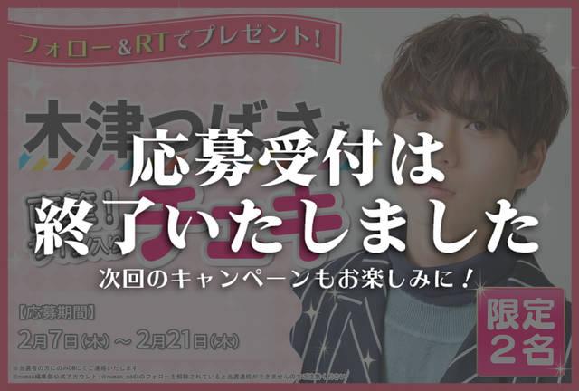沼落ち5秒前!インタビュー 木津つばささんサイン入りチェキプレゼントキャンペーン