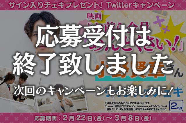 小野賢章さんサイン入りチェキプレゼントキャンペーン |映画『お前ら全員めんどくさい!』公開記念