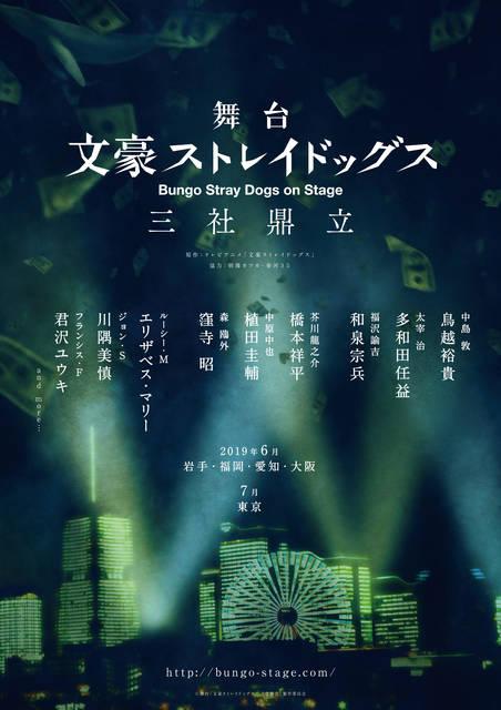 舞台『文豪ストレイドッグス 三社鼎立』追加キャストが発表!君沢ユウキらが出演