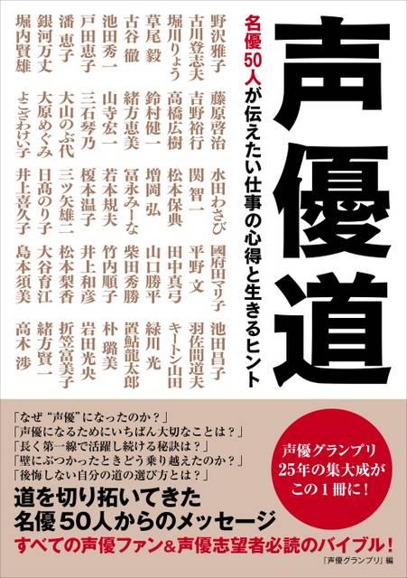 三石琴乃「『セーラームーンの…』がジレンマだった」書籍『声優道』が発売