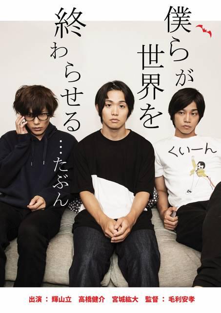 輝山立・高橋健介・宮城紘大出演のショートドラマがOA! 第1話は今晩2月11日22時~!