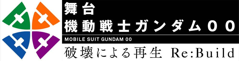 舞台『機動戦士ガンダム00 -破壊による再生-Re:Build』Blu-ray&DVD発売決定!