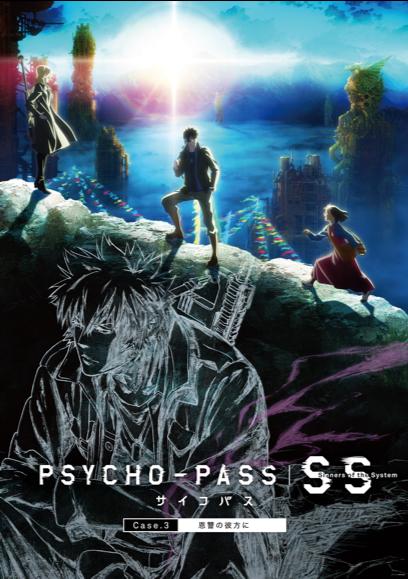 Case.3の予告編&ED解禁! 劇場アニメ『PSYCHO-PASS サイコパス Sinners of the System』