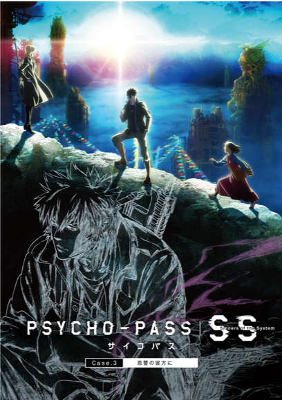 Case.3の予告編&ED解禁! 劇場アニメ『PSYCHO-PASS サイコパス Sinners of the System』