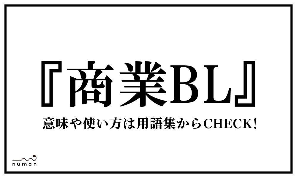 商業BL(しょうぎょうびーえる)