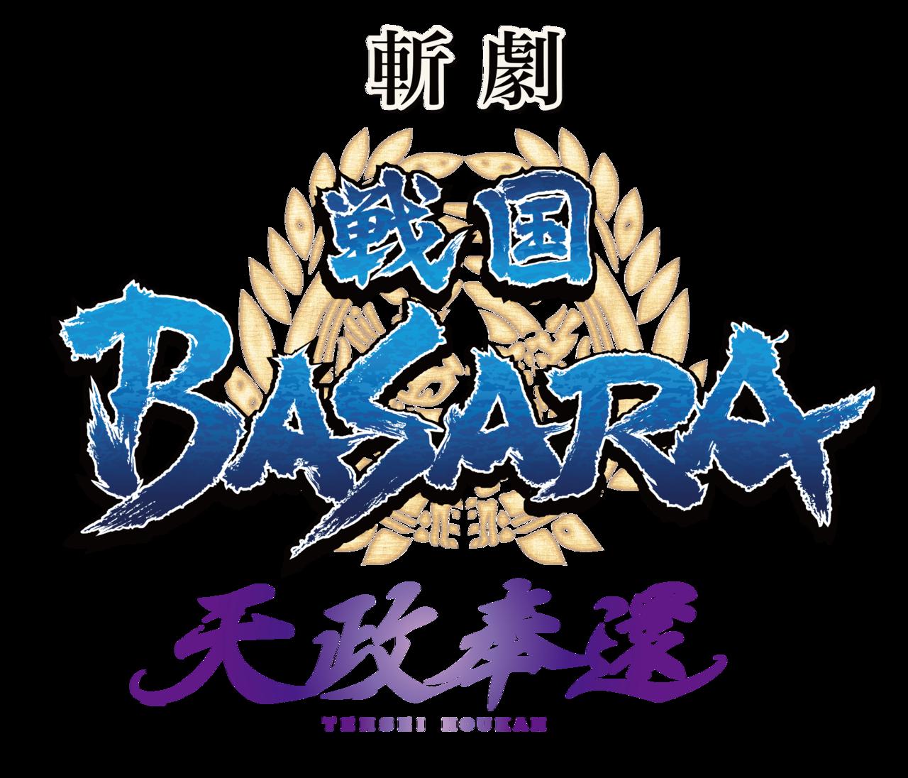 タイトル&キャスト解禁! 斬劇『戦国BASARA』最新作は2019年7月上演