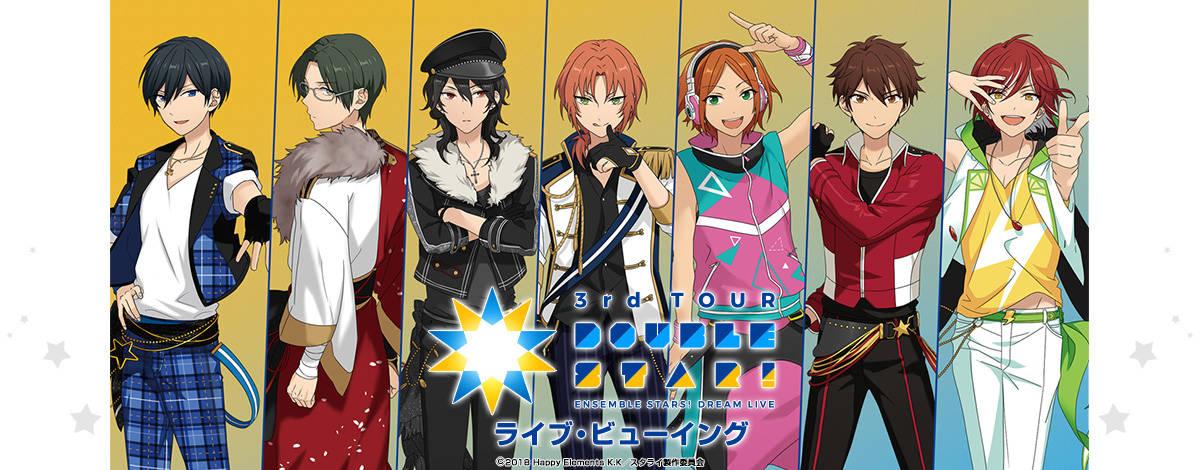 """ライブ・ビューイング決定!『あんさんぶるスターズ!DREAM LIVE - 3rd Tour """"Double Star!""""』"""