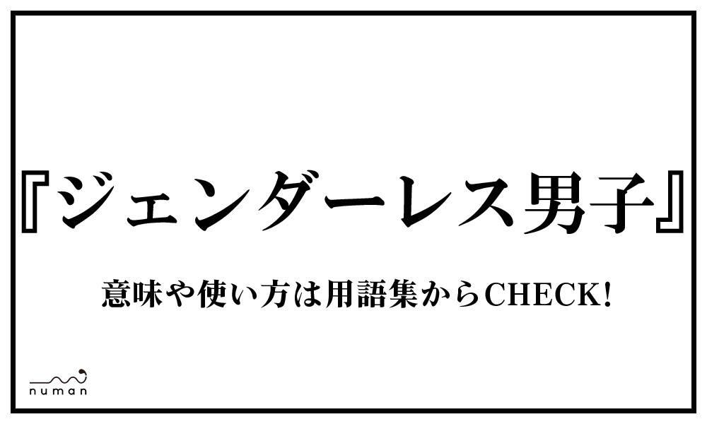 ジェンダーレス男子(じぇんだーれすだんし)
